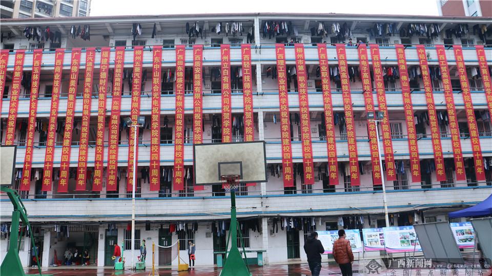 广西工业技师学院建校40周年庆祝大会顺利召开