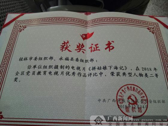 """《拼姑娘下海记》获""""2018年全区党员教育电视片""""二等奖"""