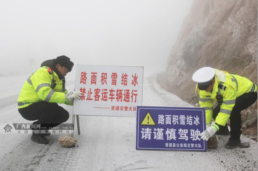 桂北高寒山区已现雨雪冰冻 广西启动寒潮应急响应