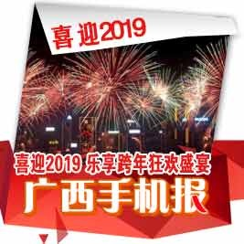 廣西手機報12月31日下午版