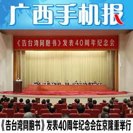 广西手机报1月2日下午版