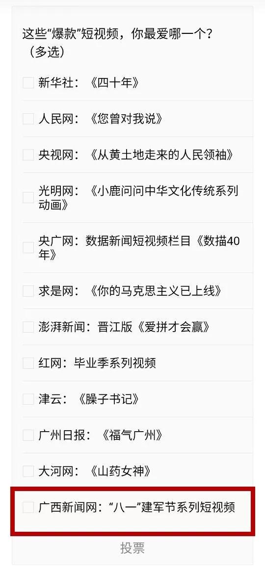 """够燃!广西新闻网原创视频入选2018年12大""""爆款""""短视频"""