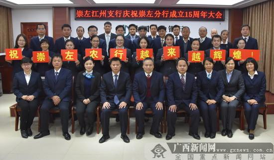 农行崇左江州支行庆祝崇左分行成立15周年