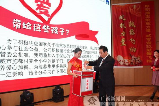 工银安盛人寿广西分公司为贫困地区小学生献上爱心早餐