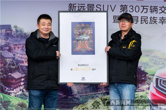 吉利新远景SUV第30万辆在桂林正式交付