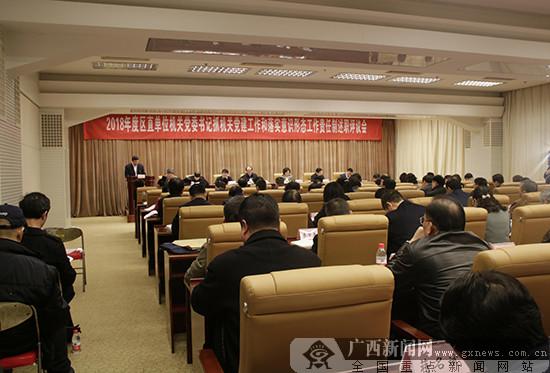 区直单位机关党委书记抓党建工作述职评议会召开