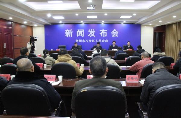 八步区召开2018年经济社会发展情况新闻发布会