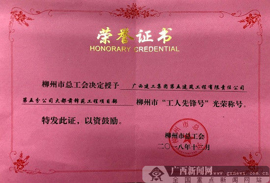 """广西五建五分公司大都前锋苑喜获""""工人先锋号"""""""