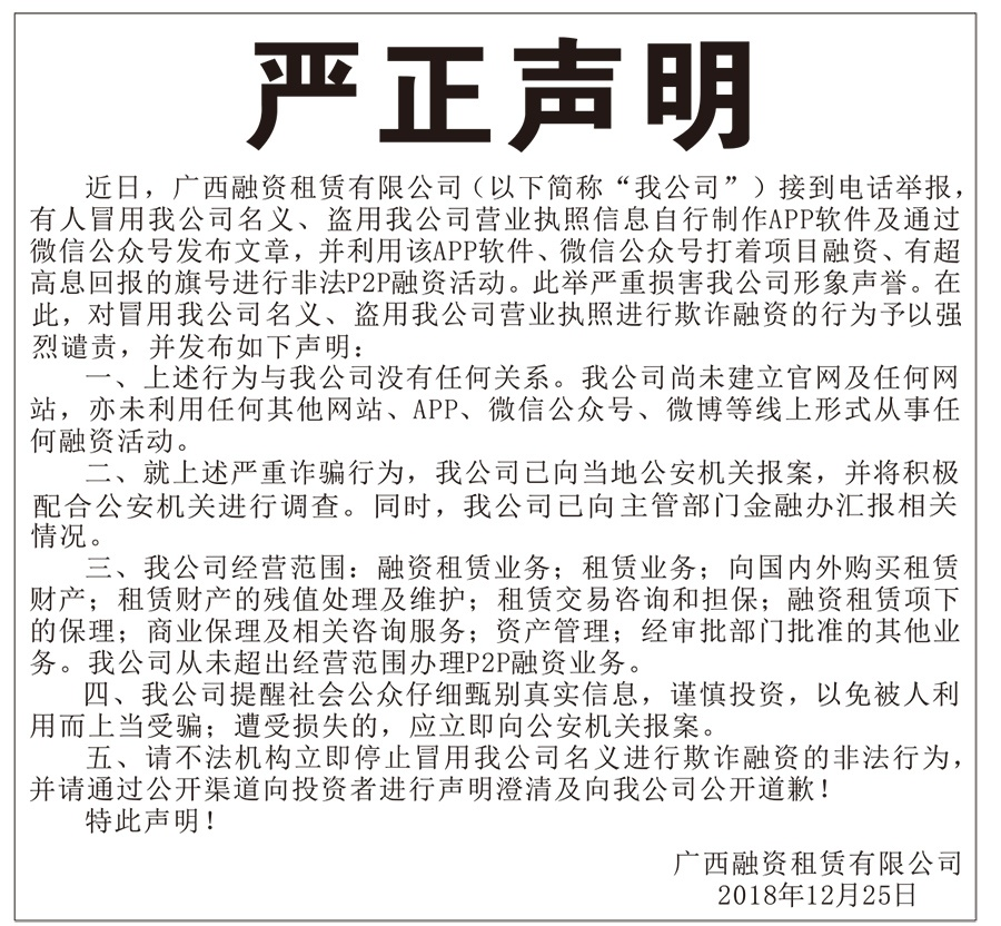 广西融资租赁有限公司严正声明