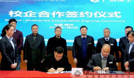 广西五建与广西大学土木工程学院签订合作协议