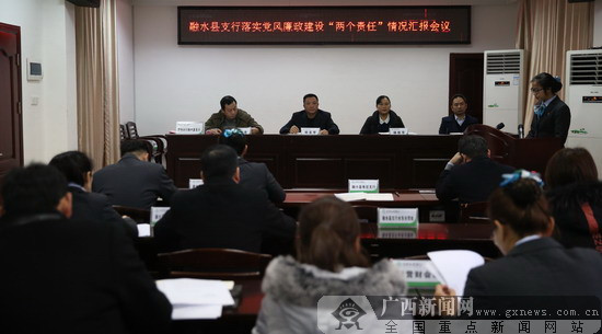 """农行融水县支行强化党风廉政建设""""两个责任""""落实"""