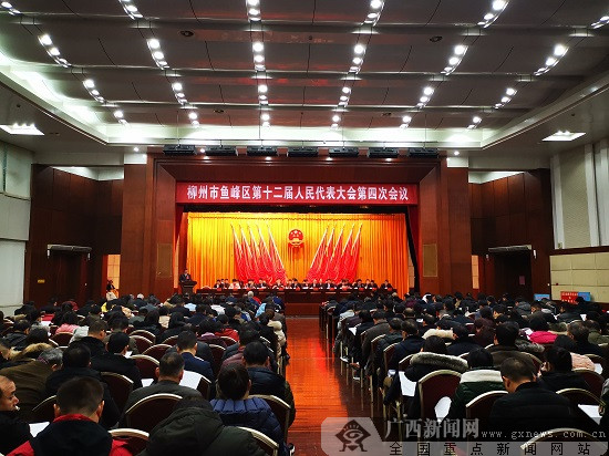 做大教育关注产业 鱼峰区十二届人大四次会议召开