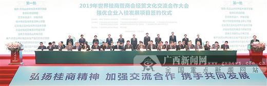 2019年世界桂商暨商会经贸文化交流合作大会掠影