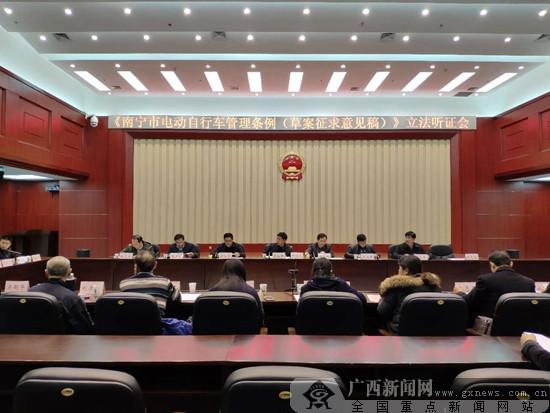 《南宁市电动自行车条例》立法听证会举行