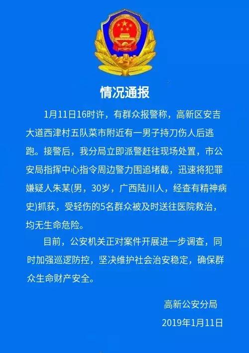 南宁发生一起男子持刀伤人后逃跑案件 警方发布通报