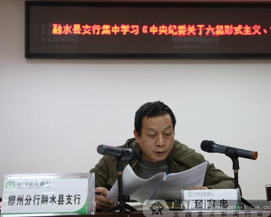 农行融水县支行集中学习整治形式主义、官僚主义案例