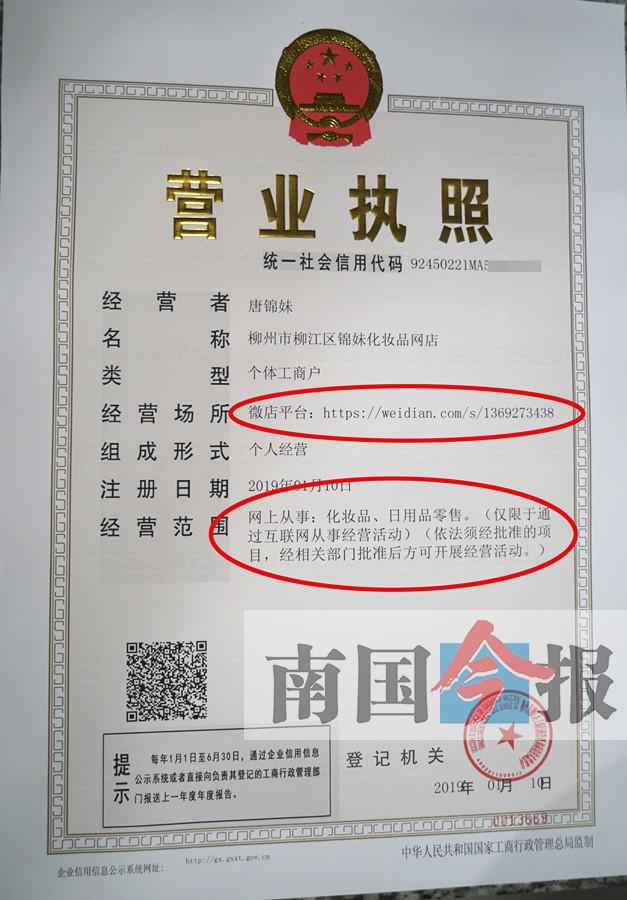 柳州颁发首张网络经营场所营业执照 弥补监管空白