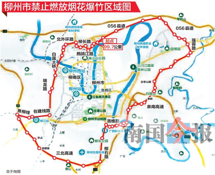 """柳州重启""""禁放令"""" 市区大部区域全年禁放烟花爆竹"""