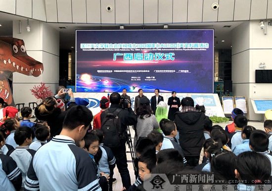 广西举行国际天文学联合会庆祝成立100周年科普活动