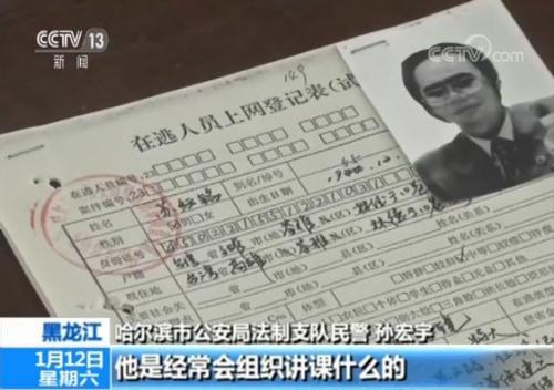 潜逃19年连换多身份行骗 人脸识别锁定传销逃犯