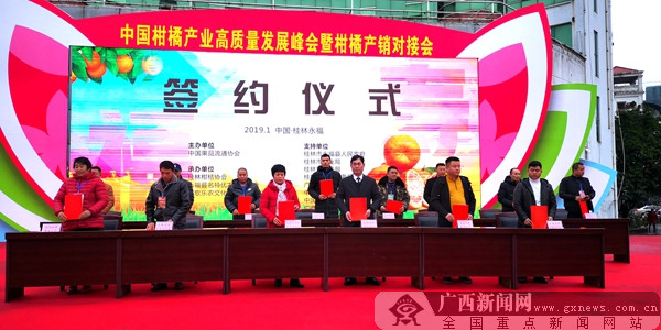 中国柑橘产业高质量发展峰会暨柑橘产销对接会在永福举行