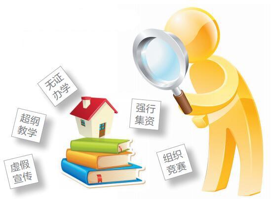 广西出台校外培训机构管理办法 减轻学生课外负担