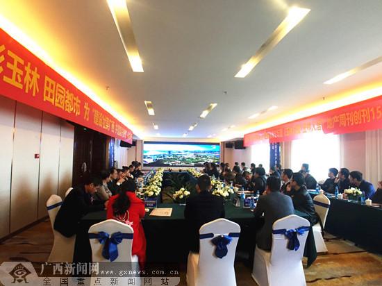 2019玉林房地產發展高峰論壇座談會舉行