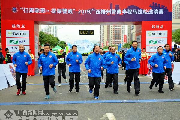 梧州警察半程马拍松邀请赛:3000警民选手同场欢跑