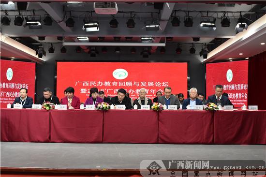 广西多家民办教育领军人物联合发布《南宁共识》