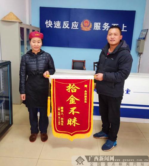 桂林全州服务区人员拾到4000元现金及证件物归原主