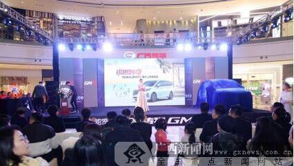 传祺GM6在南宁举行上市活动