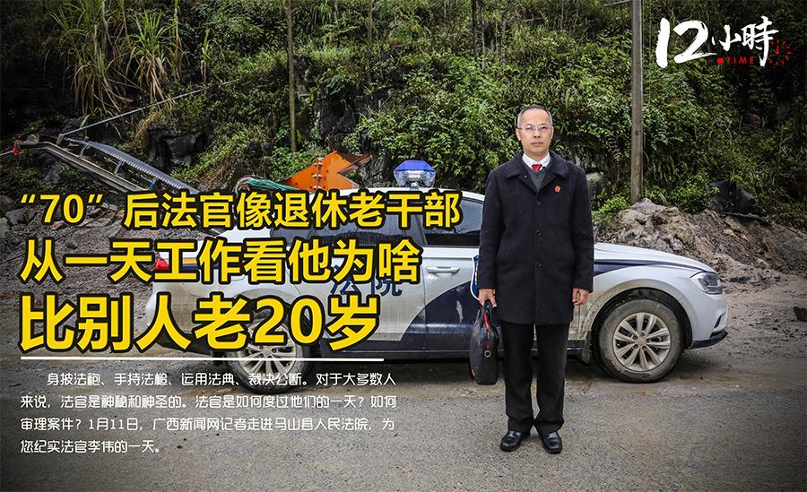 """【12小时】""""70""""后法官像退休老干部,从一天工作看他为啥比别人老20岁"""