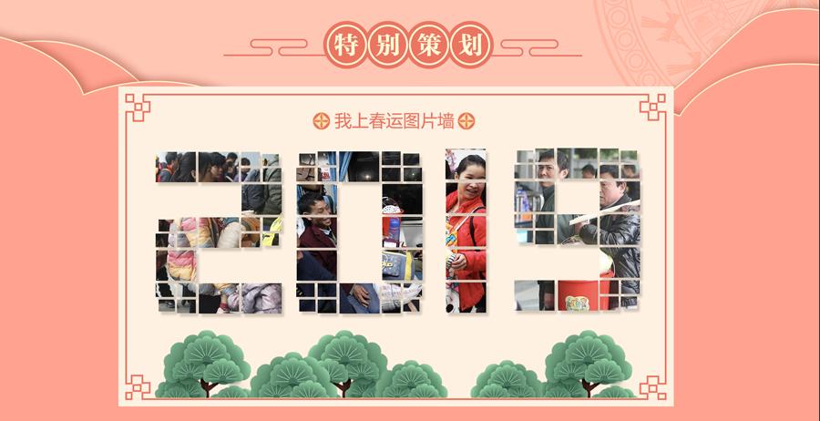 """全城征集:一起记录2019年春运,邀你上""""春运图片墙"""""""