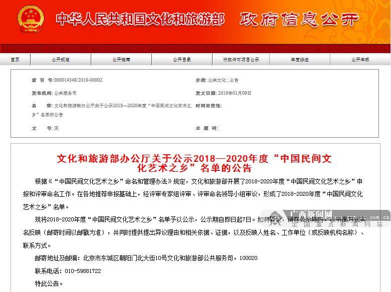 """广西有7地入围""""中国民间文化艺术之乡""""名单"""