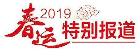 旅途更温馨 回家更舒心——广西各方厉兵秣马迎接2019年春运