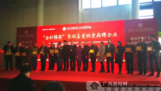 老博会成果发布 颁发老百姓喜爱的品牌和企业奖项