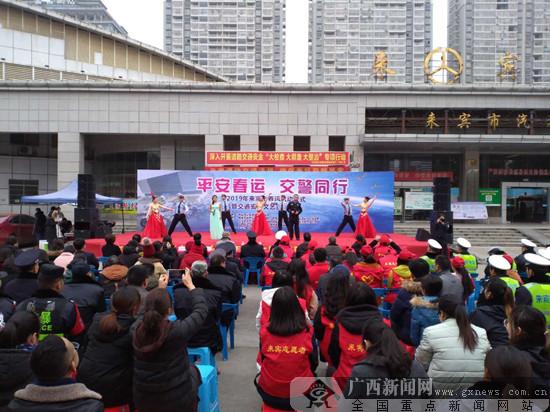 【新春走基层】春运首日:来宾开展交通安全宣传