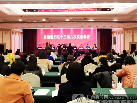 自治区妇联十三届八次执委会议在南宁举行
