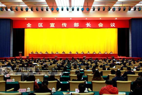 """全区宣传部长会议强调:增强全区宣传思想文化战线干部队伍""""四力"""""""