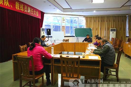 广西重竞技中心召开2018年度党员干部民主生活会