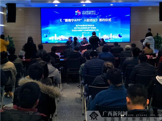 """南宁市住房局网上办理业务正式入驻""""爱南宁APP"""""""
