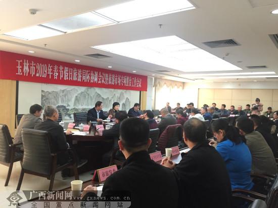 玉林市假日旅游局协调会议召开 确保春节旅游安全