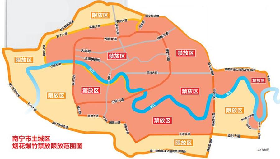 南宁划定烟花爆竹禁放区和限放区 2月1日起施行