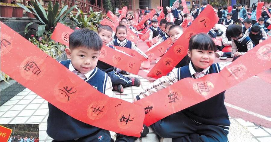 南宁各中小学散学典礼亮点纷呈 千人集体写对联