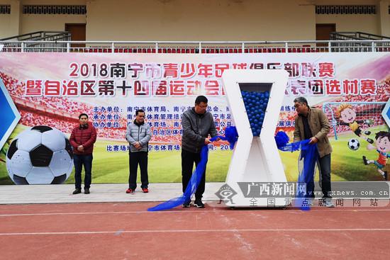 2018南宁青少年足球俱乐部联赛暨区运会选拔赛举行