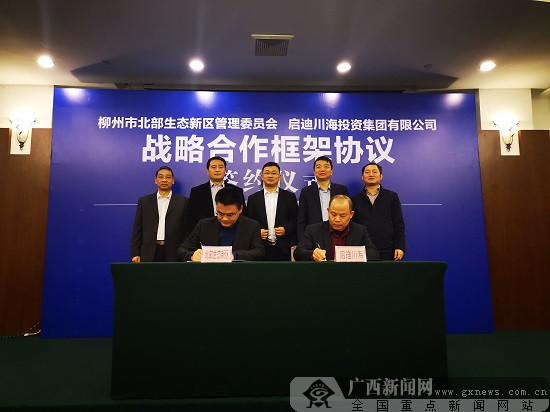 ag电子游艺官网北部生态新区构建面向东盟全球创新服务网络