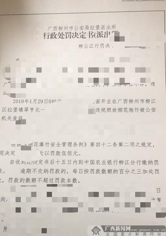24小时内柳江区开出禁止燃放烟花爆竹罚单5张