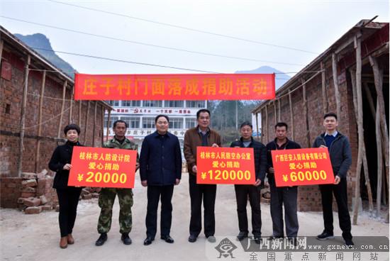 桂林市人防办携爱心企业到贫困村开展爱心捐助活动