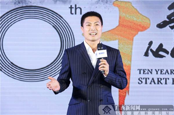 十年如一再出发 广西集翔网大举行十周年庆典活动
