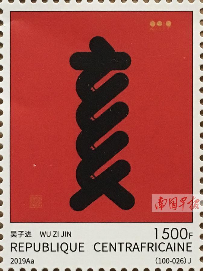 牛!凌云90后小伙设计的邮票作品全球发行(图)